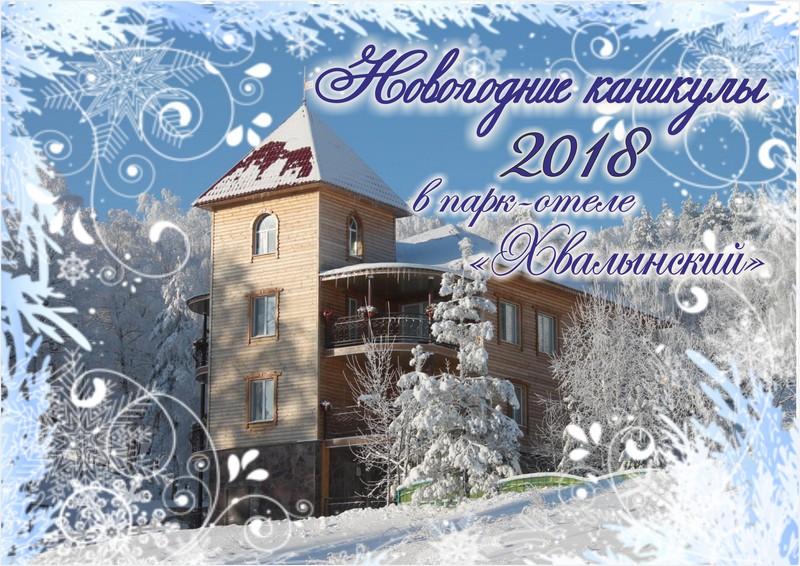 Новый Год в Хвалынске!